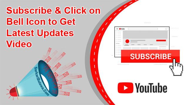 Subscribe Sarkari Bulawa YouTube Channel